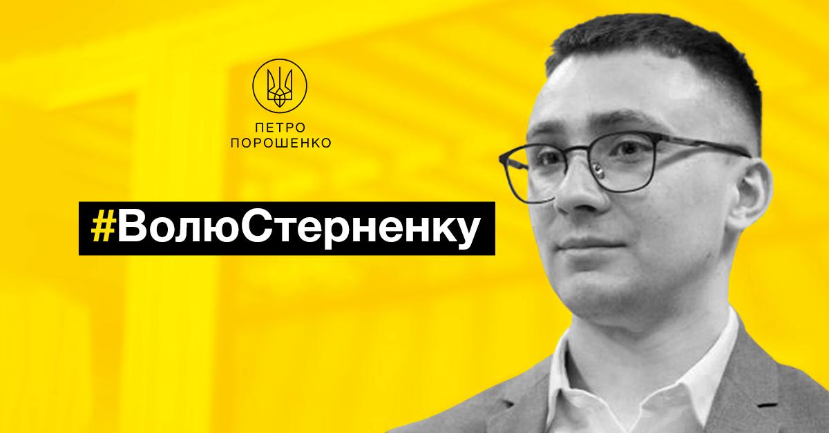 Порошенко призвал освободить Стерненко
