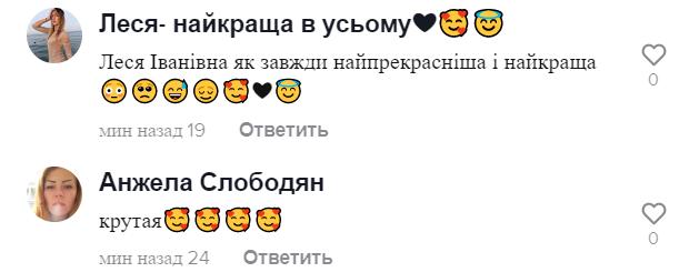 Шанувальники оцінили відео Нікітюк