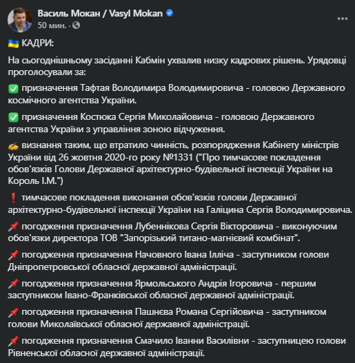 Кабмин назначил новых глав агентств по космосу и Чернобыльской зоне
