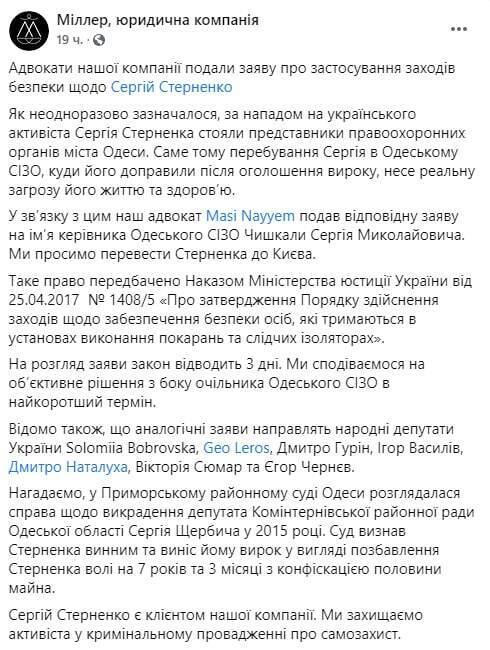 Вирок Стерненку: юристи подали заяву про переведення до Києва