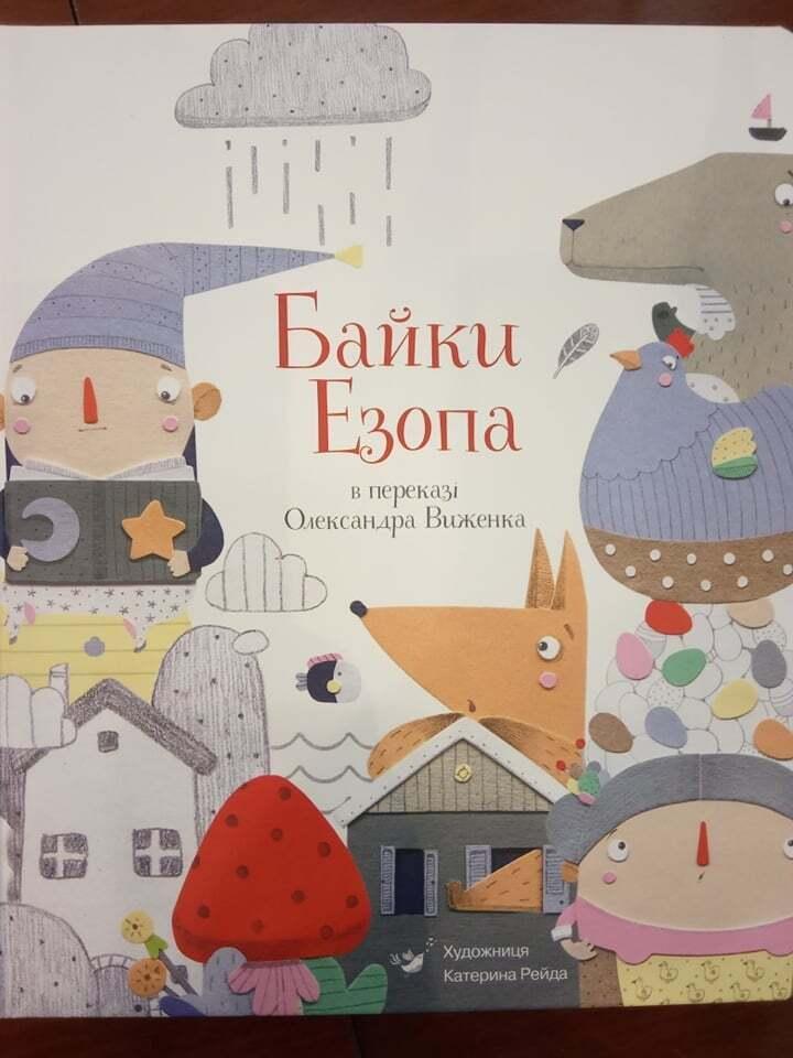 """Книга """"Байки Езопа"""""""