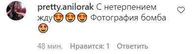 В сети оценили фото Лорак