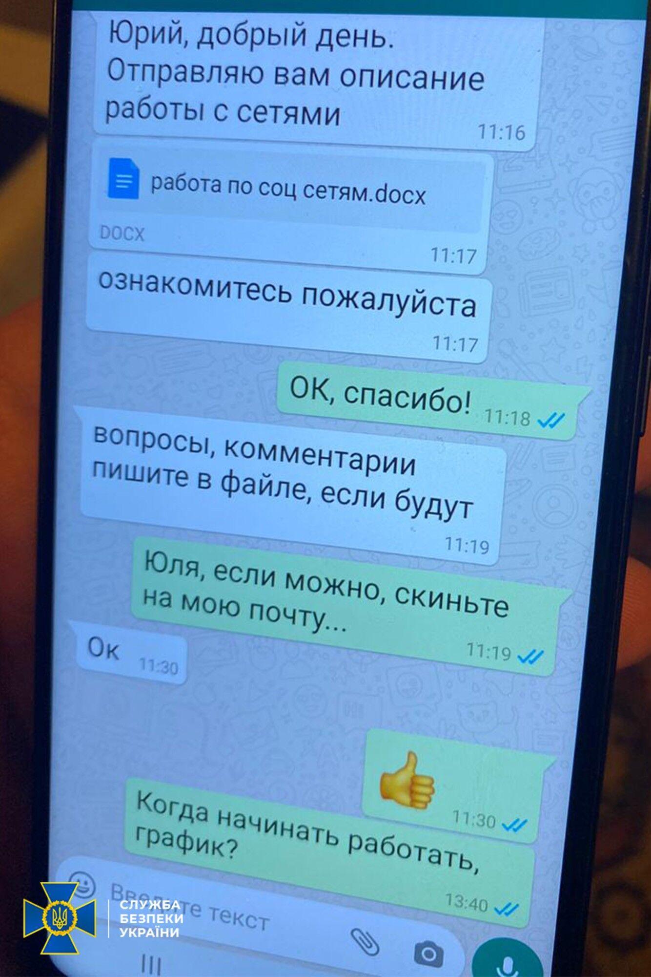 Переписка с кураторами из РФ.