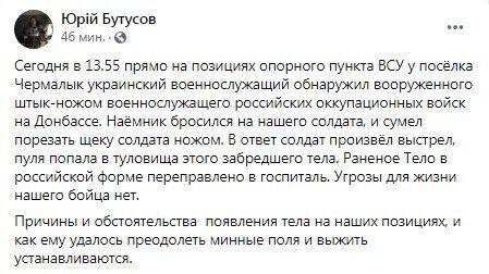 Facеbook Юрия Бутусова.