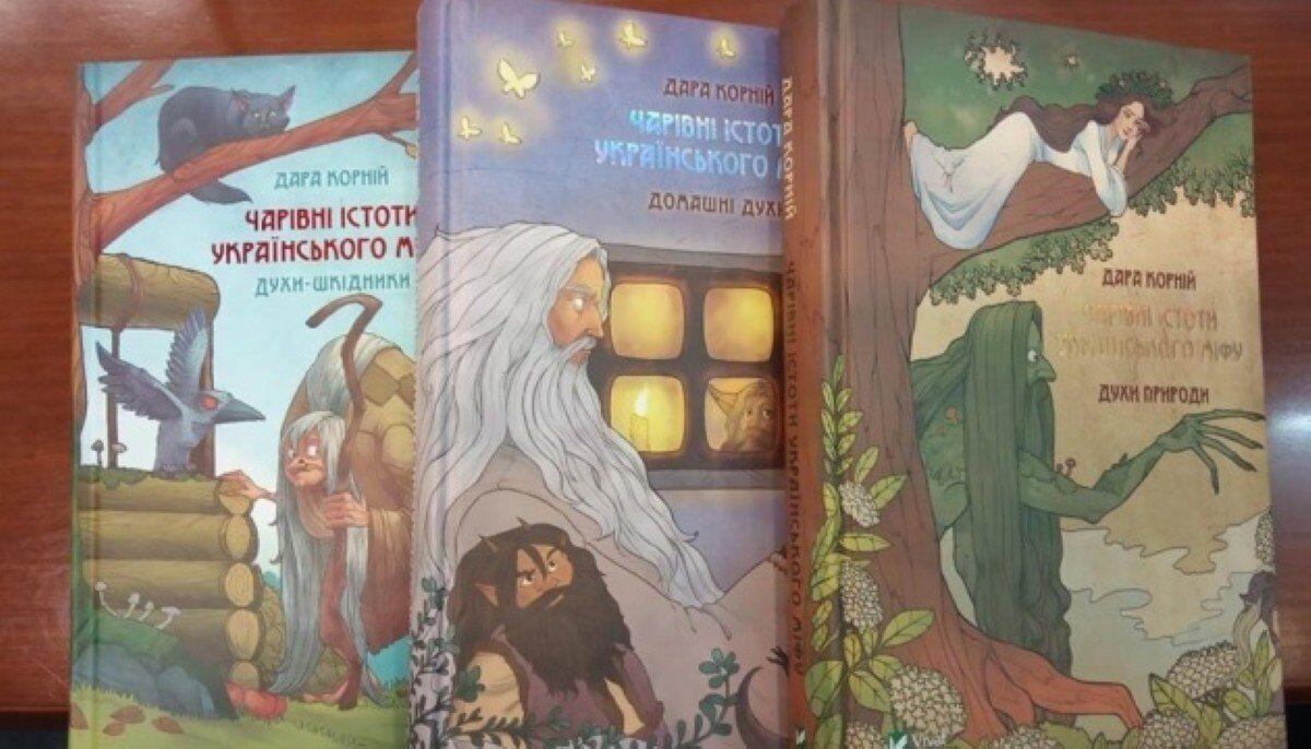 Книги письменниці Мирослави Замойської
