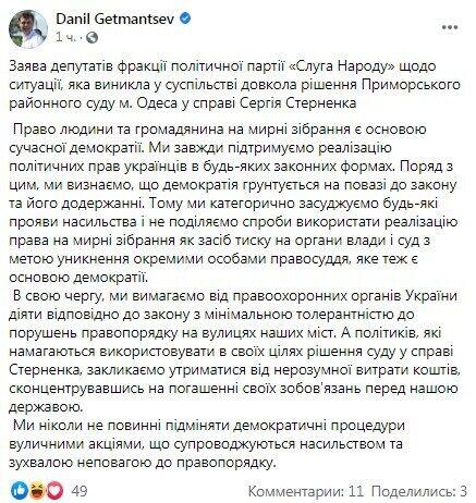 Facebook Данила Гетманцева.