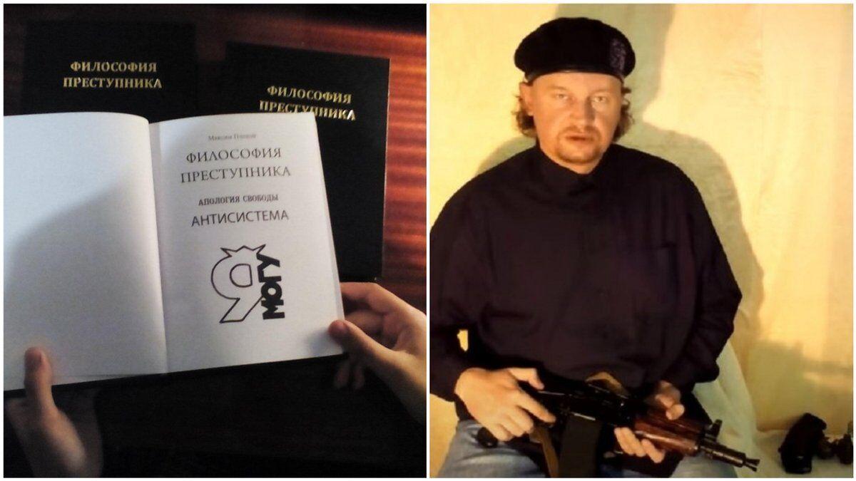 """Максим """"Плохой"""" і його книга """"Філософія злочинця""""."""