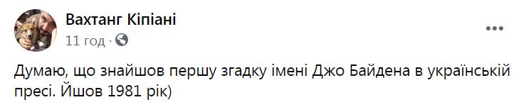 Вахтанг Кіпіані