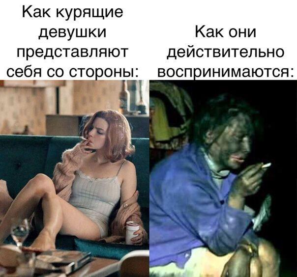 Мем о курящих девушках