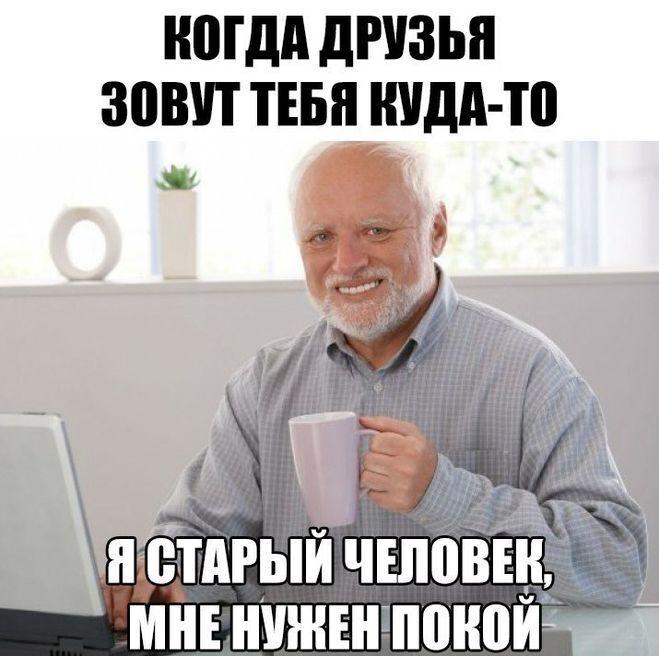 Мем о друзьях