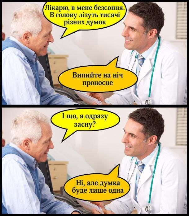 Мем о врачах