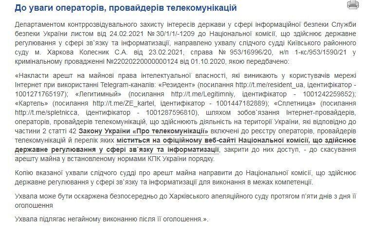 Рішення суду, опубліковане на сайті Нацкомісії.