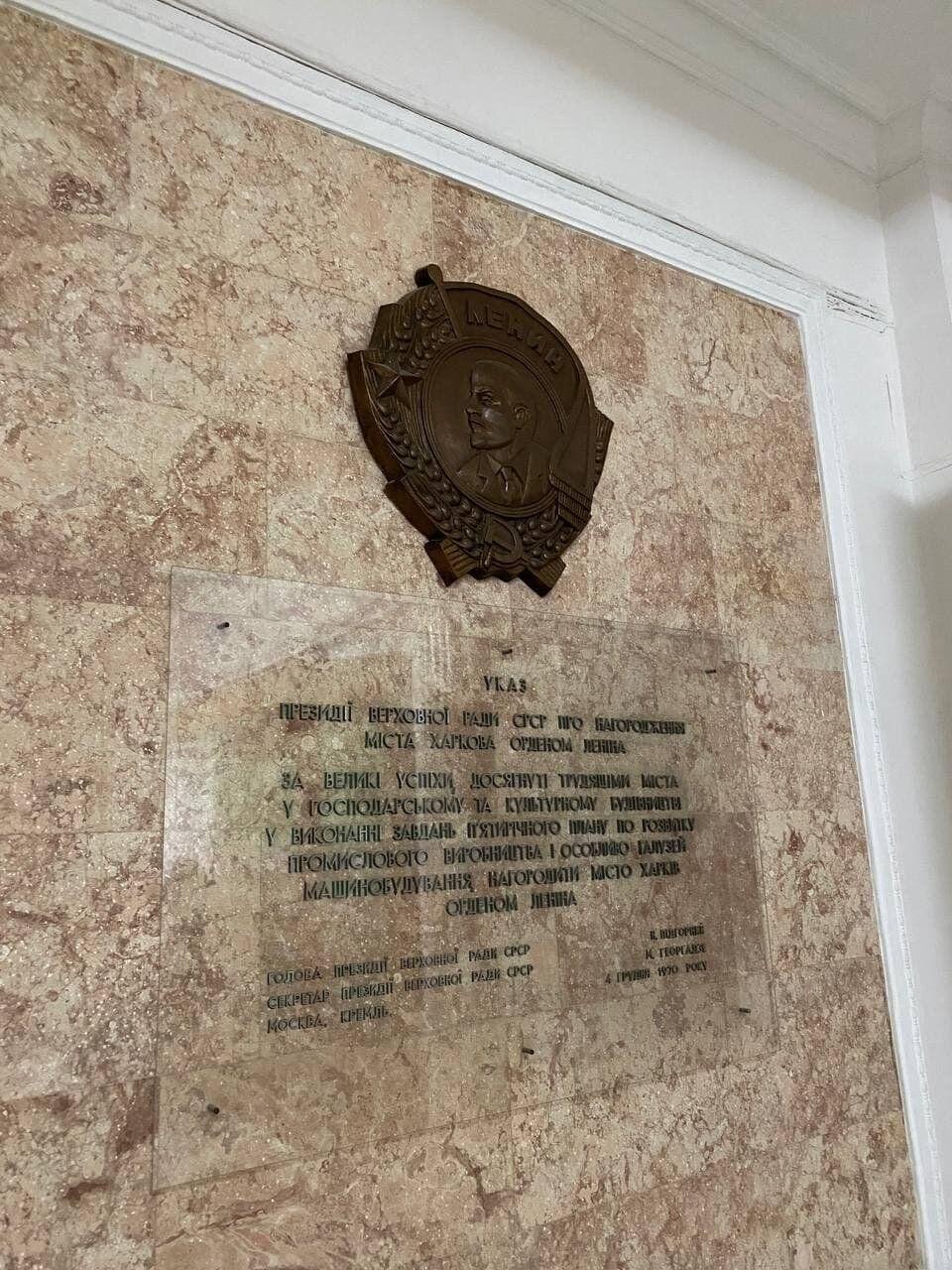 Барельєф із Леніним у Харківській міськраді
