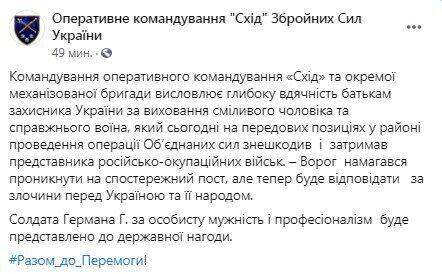 """Facebook оперативного командования """"Восток""""."""