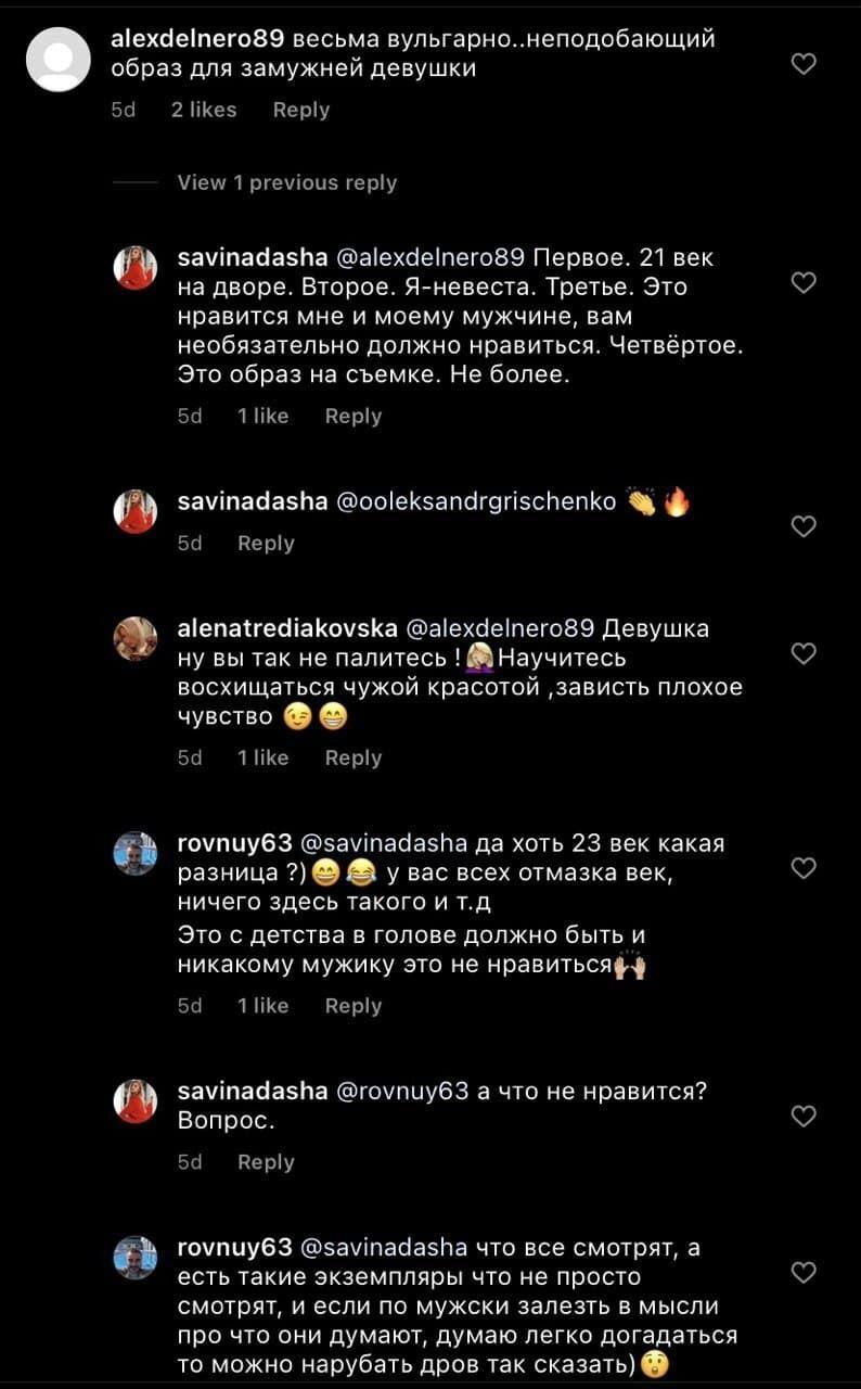 Даша Савіна посперечалася з підписниками
