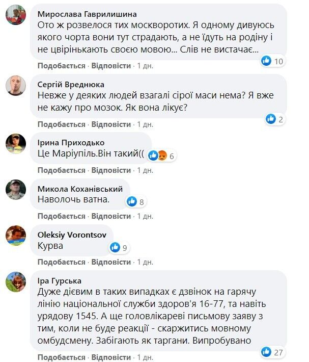 Обурення українців словами лікарки