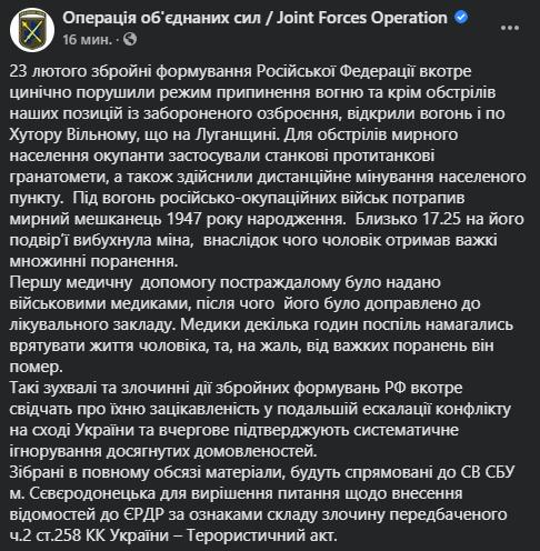 На Донбассе под обстрелами террористов погиб мирный житель