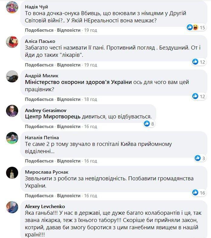 Коментарі користувачів мережі