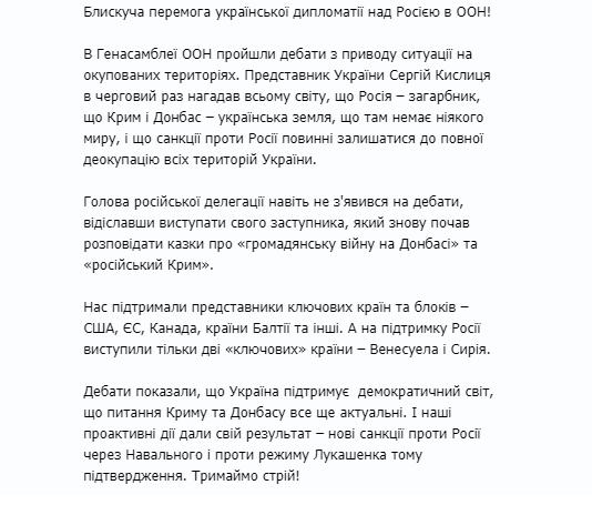 Україна здобула дипломатичну перемогу над Росією в ООН