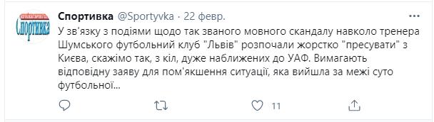 """Клуб УПЛ почали """"жорстко пресувати"""" через скандал з українською мовою – ЗМІ"""