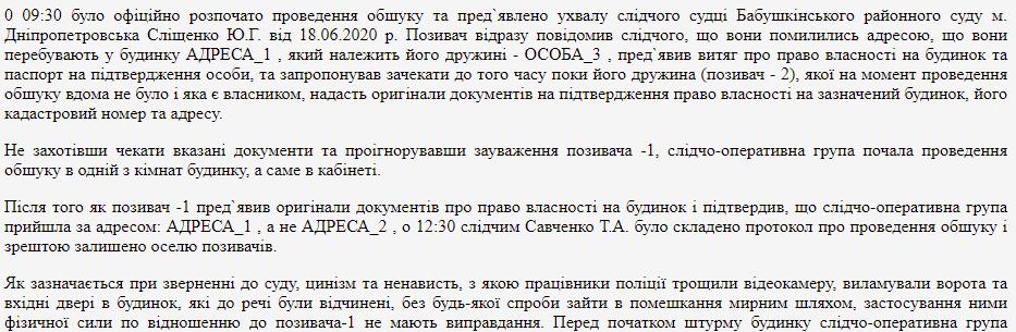 reyestr.court.gov.ua