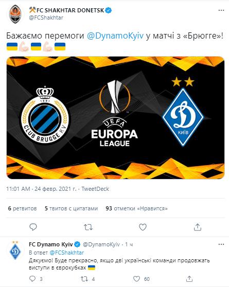"""""""Шахтар"""" підтримав """"Динамо"""""""