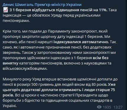 Публикация премьера в Telegram