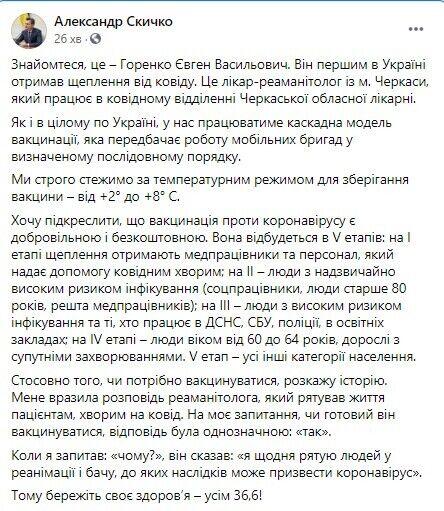 В Україні почали вакцинацію від COVID-19: першого лікаря прищепили в Черкасах