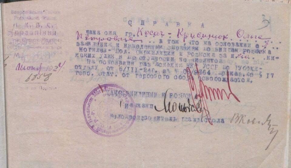 Документи з архіву.