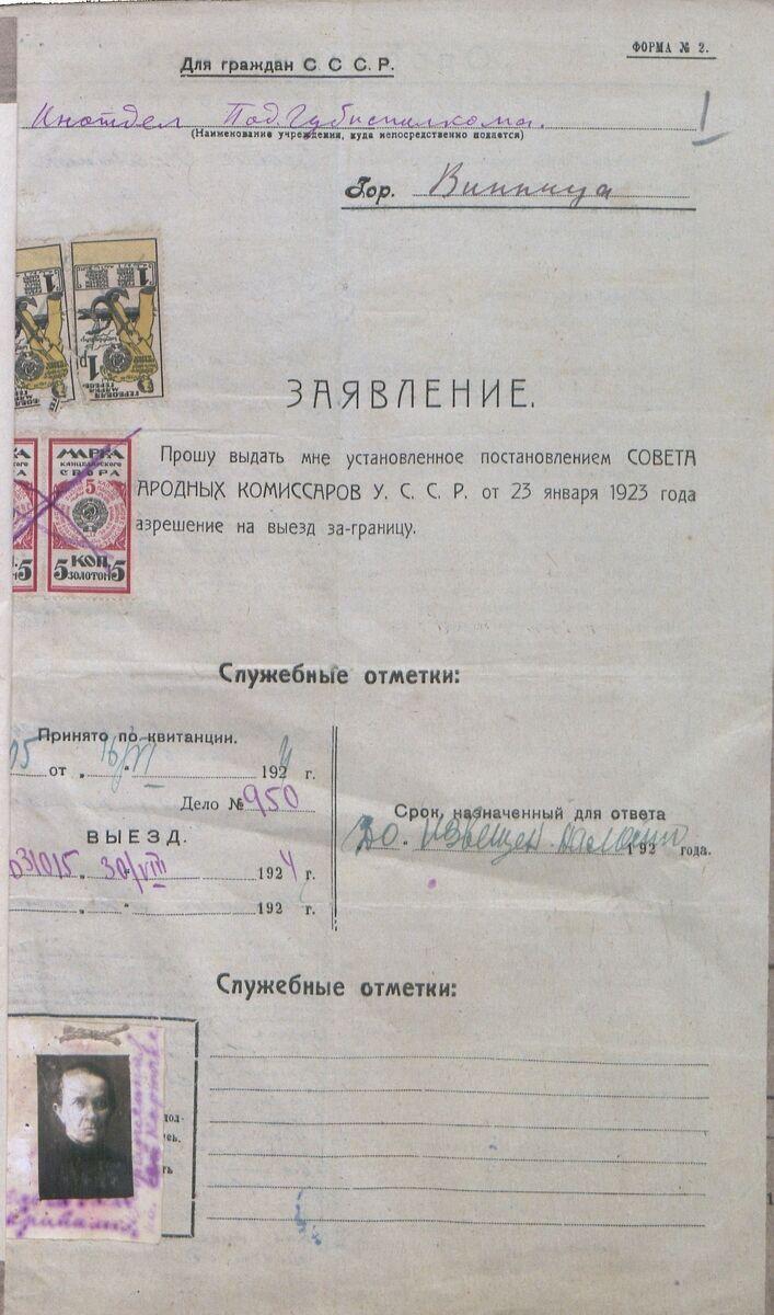 Опубліковані невідомі документи про життя родини Лесі Українки