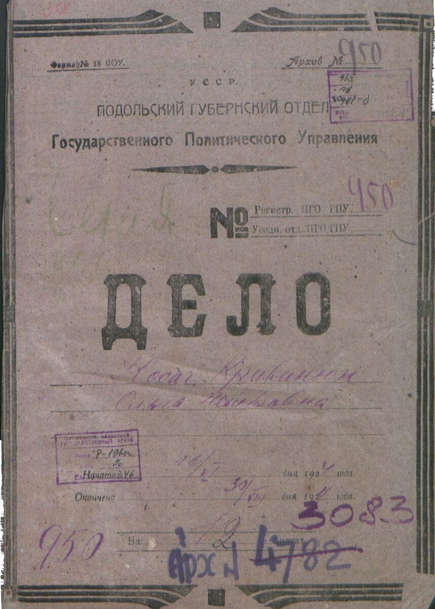 Документи з архіву про Лесю Українку.