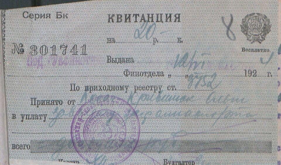 Документи з архіву про Лесю Українку