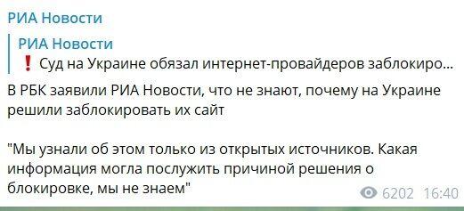 Реакція російського РБК.