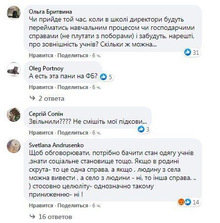 Реакція мережі на висловлювання директора ліцею.