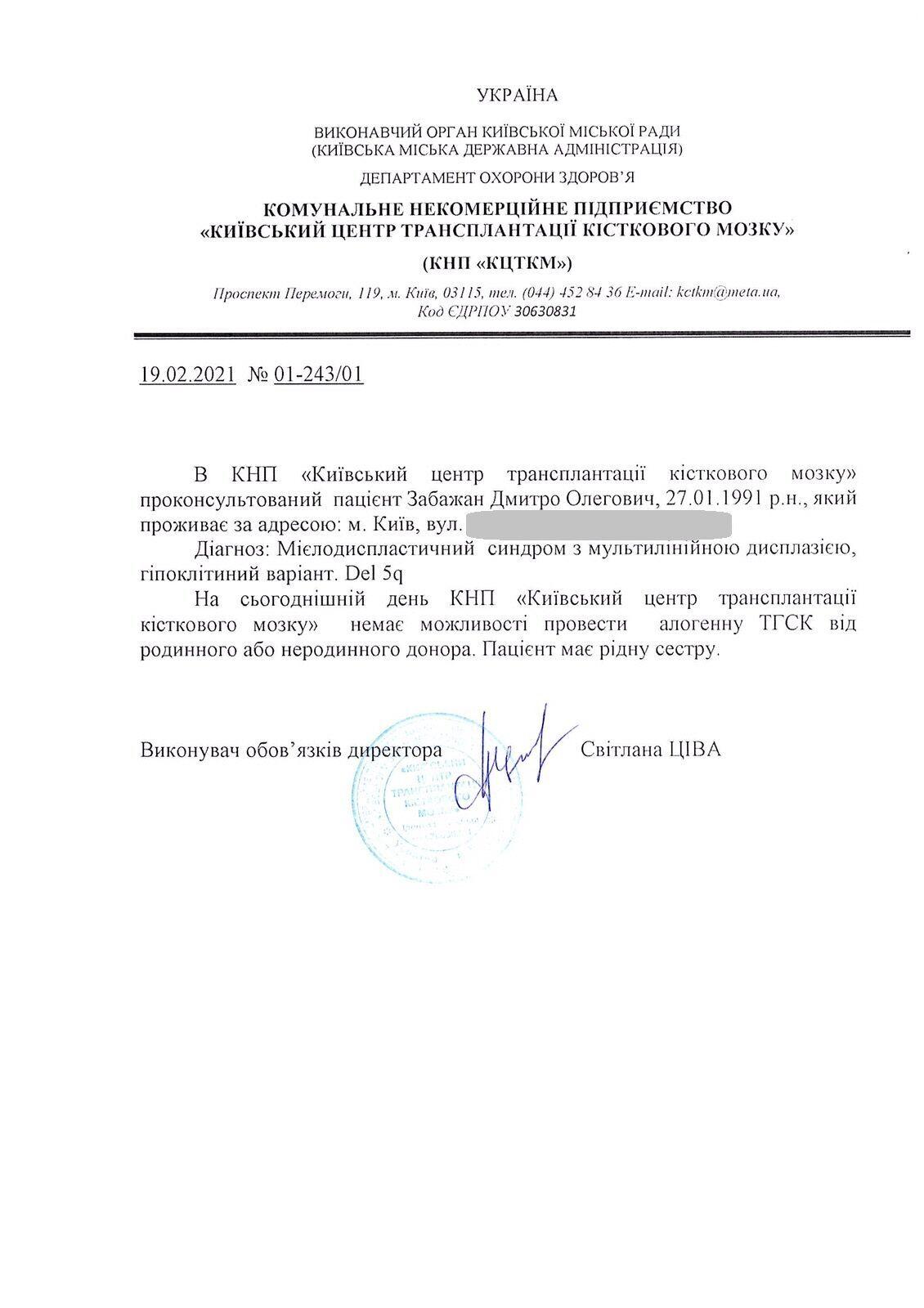В Україні допомогти Дмитрові медики безсилі