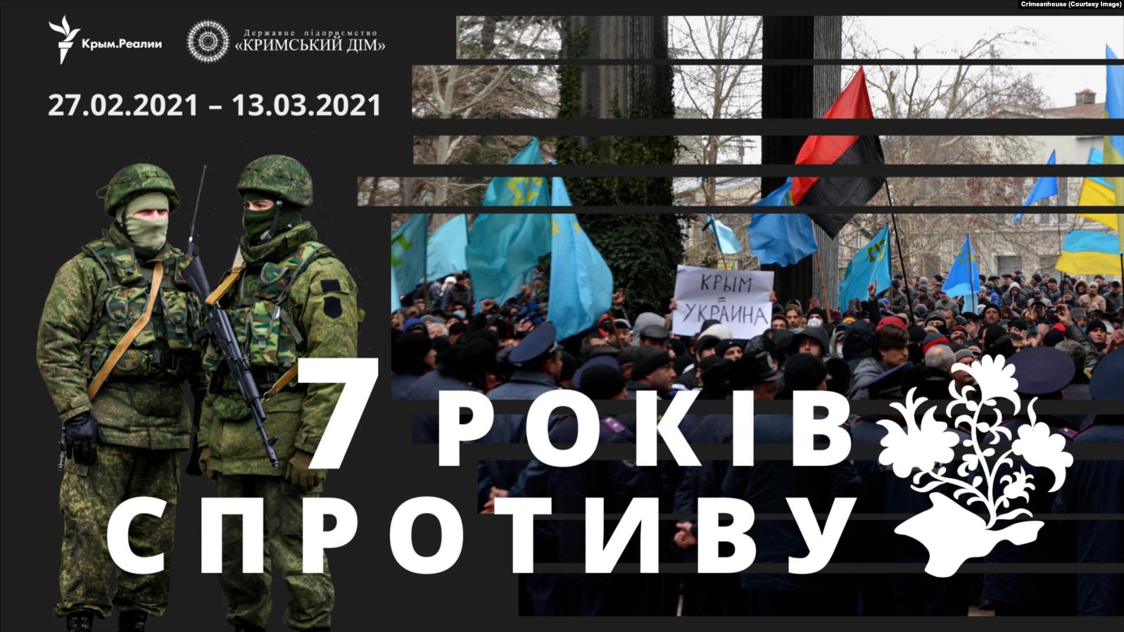 Ко Дню сопротивления оккупации Крыма и Севастополя в 2021 году в Киеве пройдет выставка архивных фото- и видеоматериалов