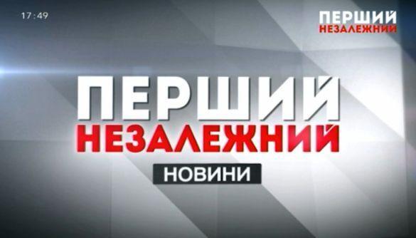 """На базі львівського """"Першого незалежного"""" відкриється новий телеканал"""