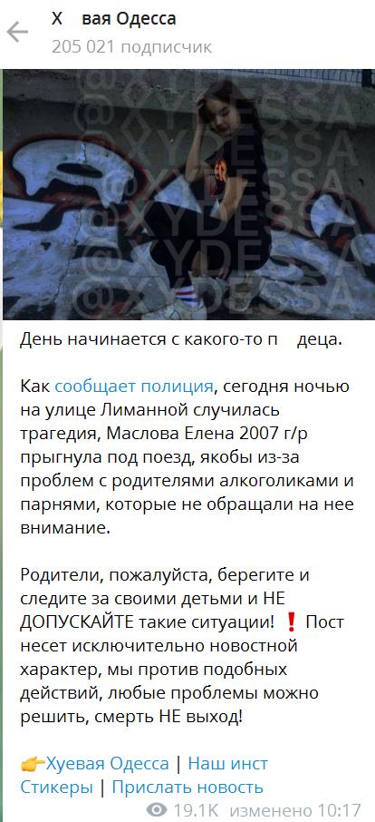 Пост о погибшей в Одессе девушке