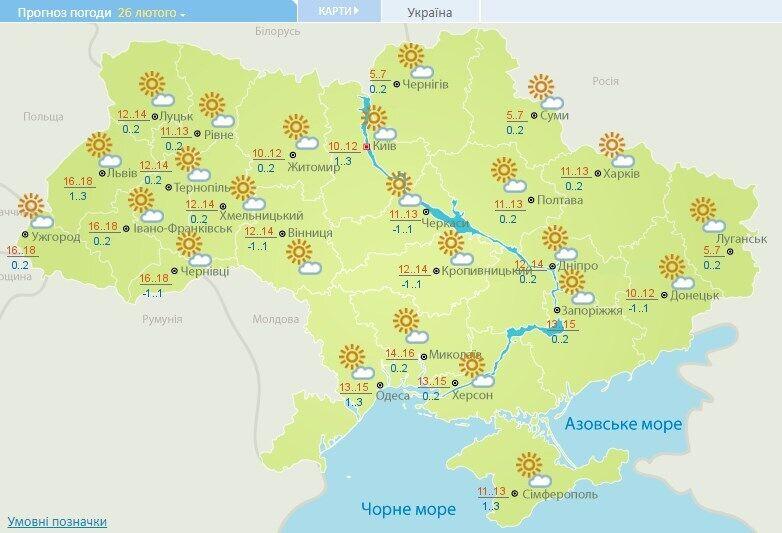 Прогноз погоди в Україні на 26 лютого.