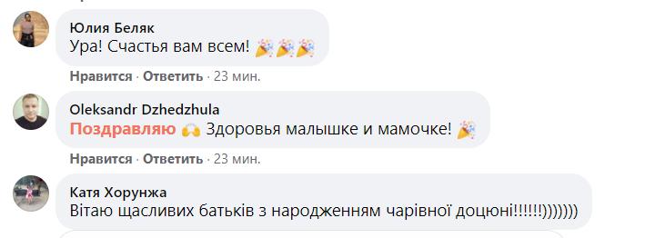 Користувачі написали безліч позитивних коментарів