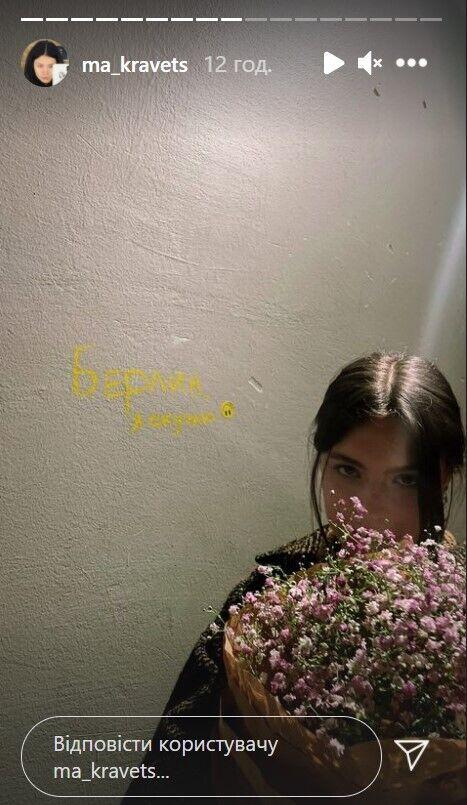 Маша Кравец с букетом цветов