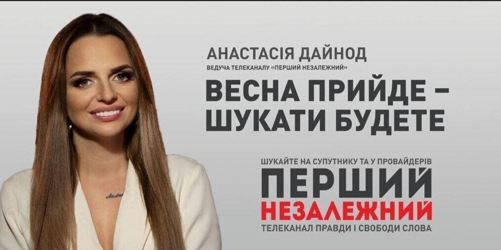 Макети реклами нового каналу за участю Анастасії Дайнод