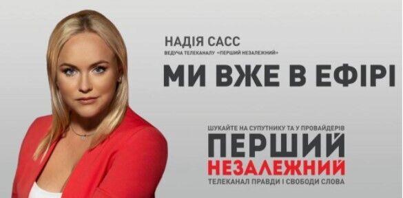Ведуча Надія Сасс з'явиться в ефірі новоствореного телеканалу