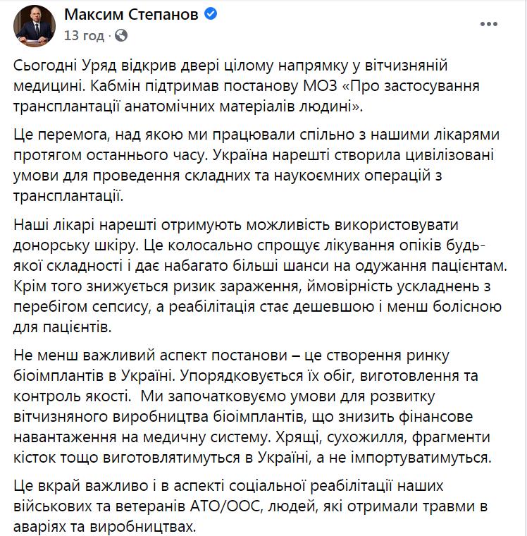 Кабмин поддержал постановление Минздрава, которое узаконивает трансплантацию.