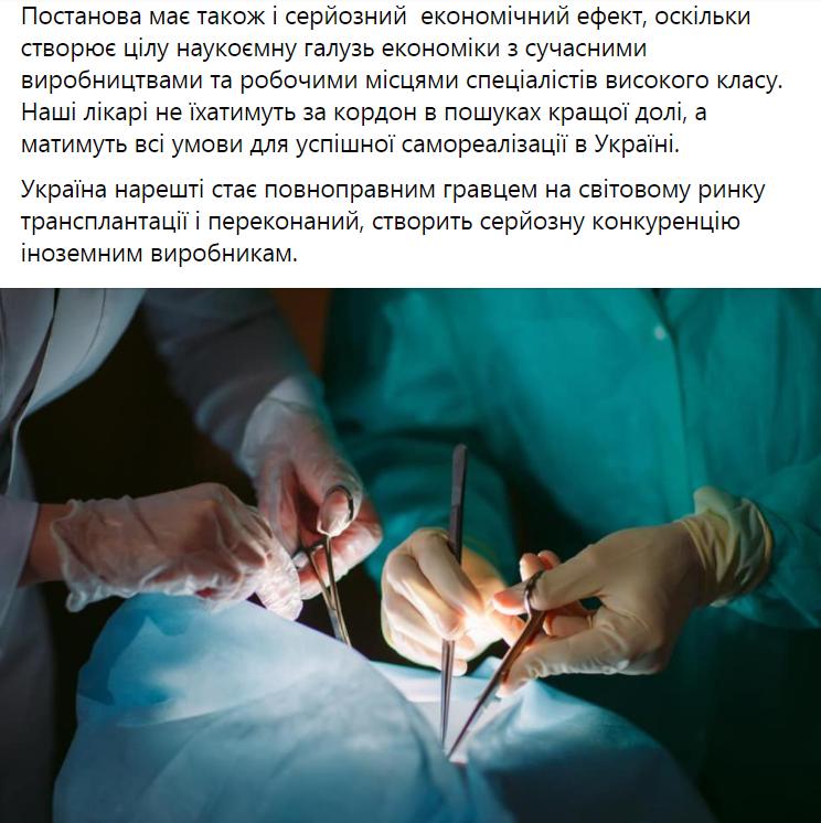Максим Степанов рассказал, что документ запустит прорыв в украинской медицине.