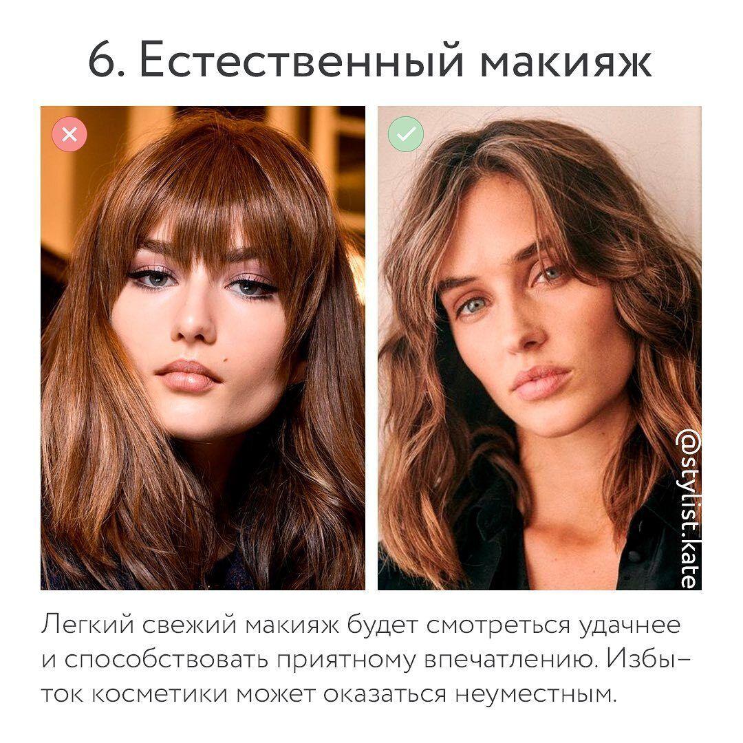 Природний макіяж