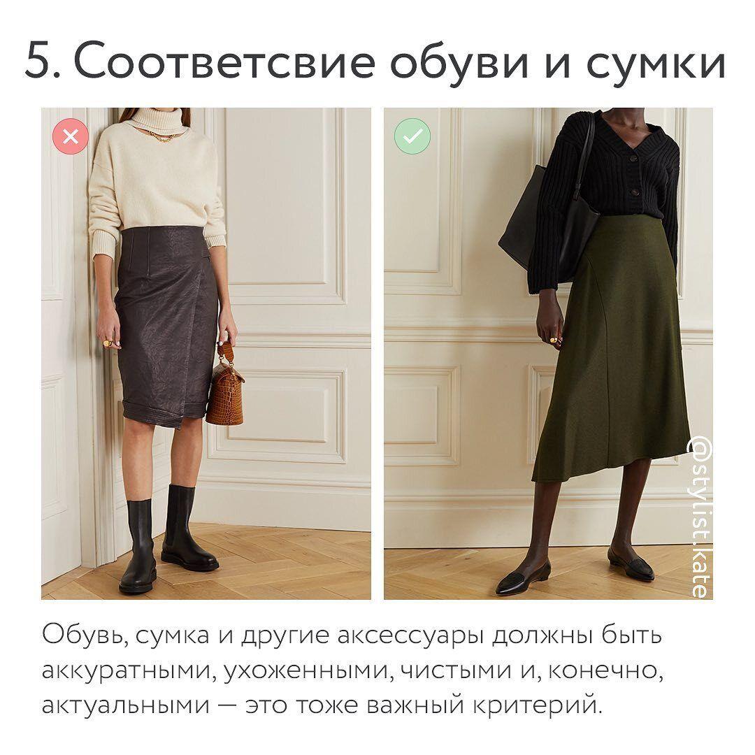 Відповідність взуття і сумки