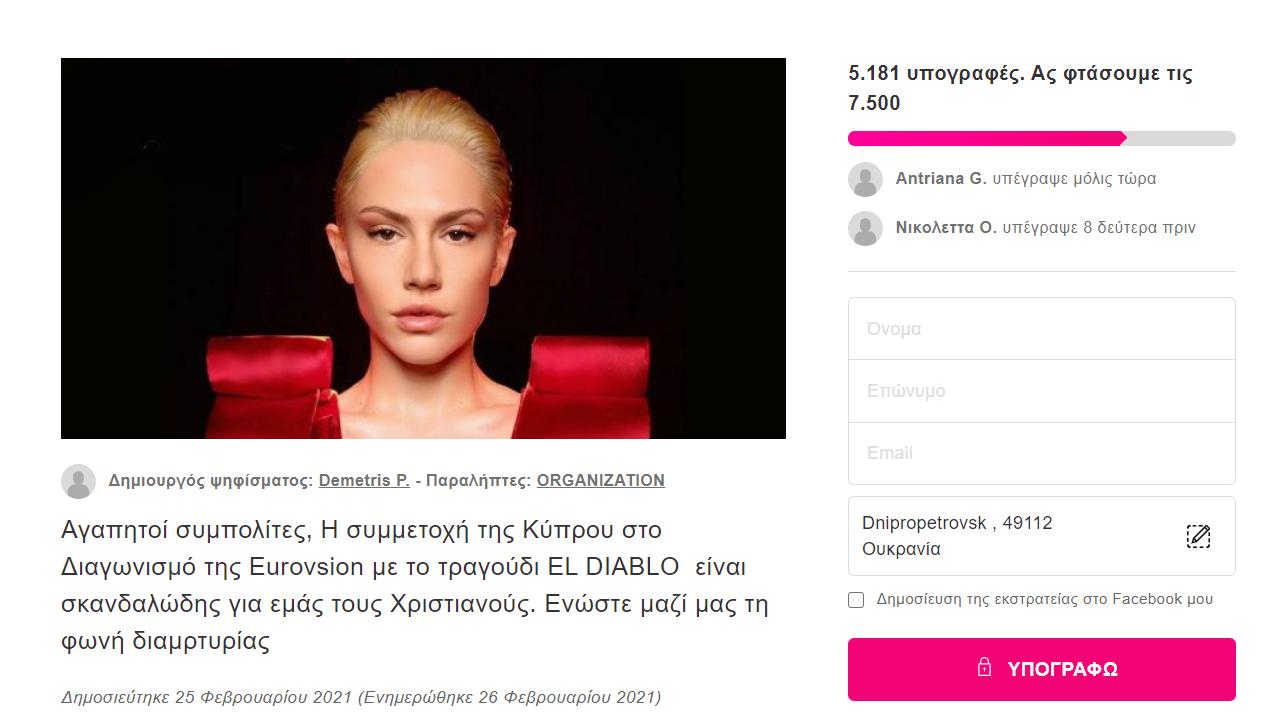 Петиция против песни