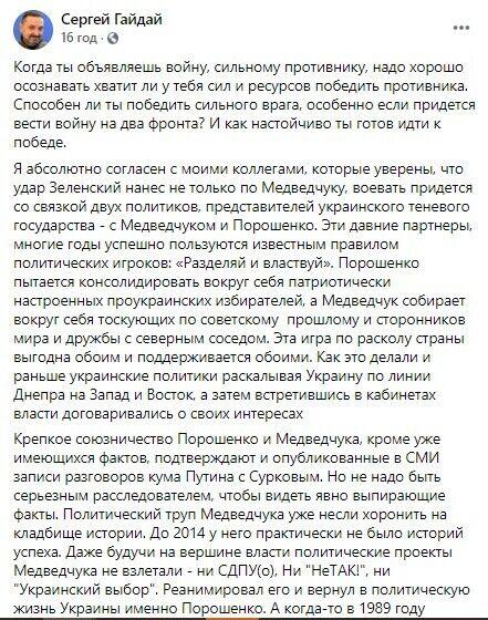 """Коаліція """"слуг"""" найбільш імовірна з """"Батьківщиною"""" Тимошенко."""