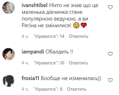 Тодоренко засипали компліментами